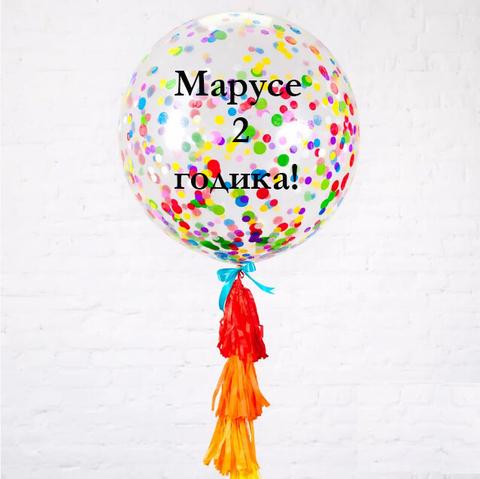 Большой шар с цветным конфетти, надписью и гирляндой тассел