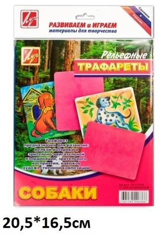 Трафарет 16С1176-08 ЛУЧ Собаки