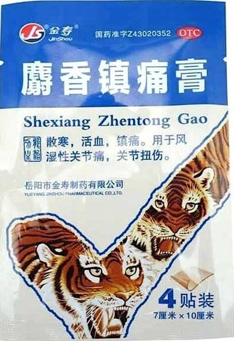 Пластырь JS Shexiang Zhentong Gao Противоотечный, посттравматический, 4 шт.