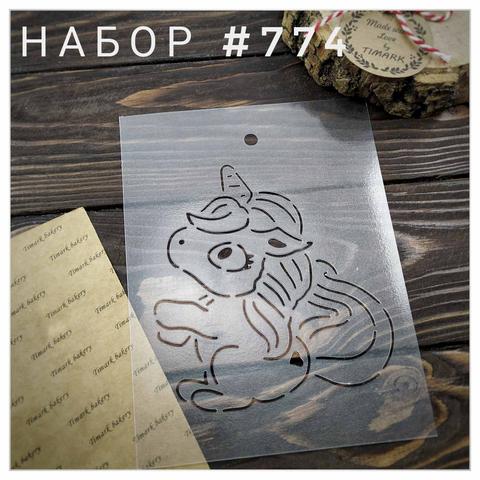 Набор №774 - Единорог