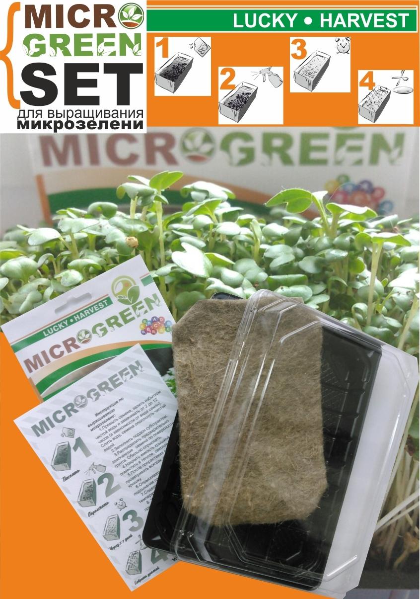 MICROGREEN SET  АППЕТИТНАЯ СМЕСЬ для выращивания микрозелени ТМ LUCKY HARVEST