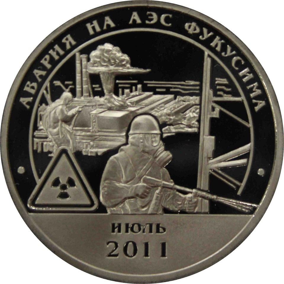 10 разменный знак 2011 года. Арктикуголь. Остров Шпицберген. Авария на АЭС Фукусима. PROOF