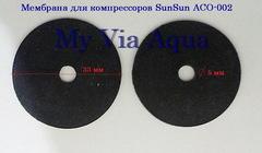 Мембрана для SunSun ACO-002