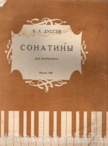 Дуссек. Сонатины для фортепиано. Соч. 20
