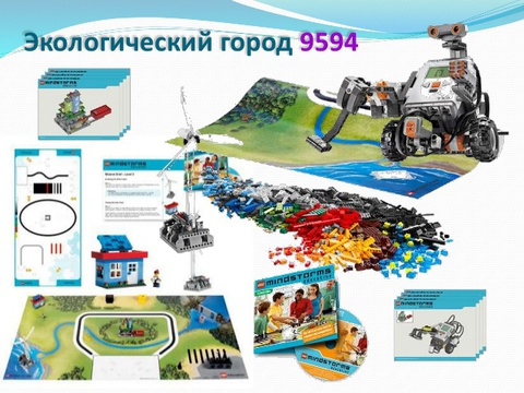 LEGO Education Mindstorms: ПервоРобот NXT Экоград 9594 — Green City Challenge — Лего Образование