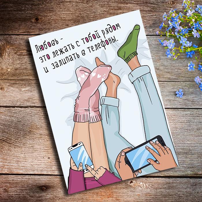 ЛЮБОВЬ ЭТО Купить оригинальную открытку в Перми