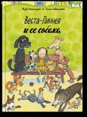 Туве Аппельгрен «Веста-Линнея и ее собака»