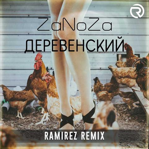 ZaNoZa – Деревенский (Ramirez Remix)