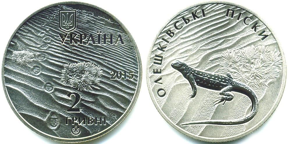 2 гривны 2015 Олешковские пески