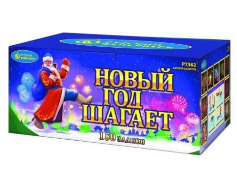 """Р7362 «НОВЫЙ ГОД ШАГАЕТ» (0,8""""х 150)"""