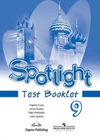 Spotlight 9 кл. Test booklet. Английский в фокусе. Контрольные задания