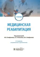 Медицинская реабилитация: учебник