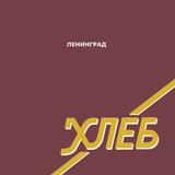 Ленинград / Хлеб (LP)