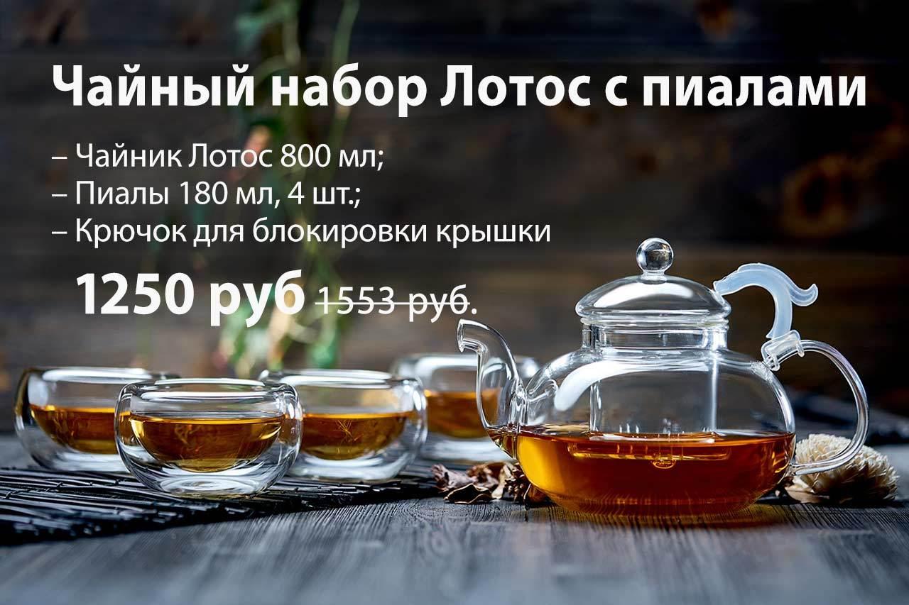 Каталог товаров магазина TeaStar Заварочный чайник из стекла с фильтром и чашками- набор Лотос с пиалами Lotos_piali.jpg