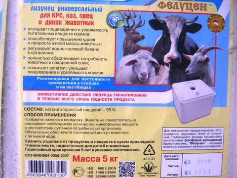 Лизунец универсальный для КРС, коз, овец и диких животных 5кг