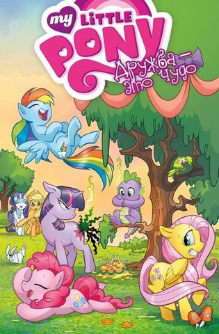 My Little Pony. Дружба - это чудо!, т. 1