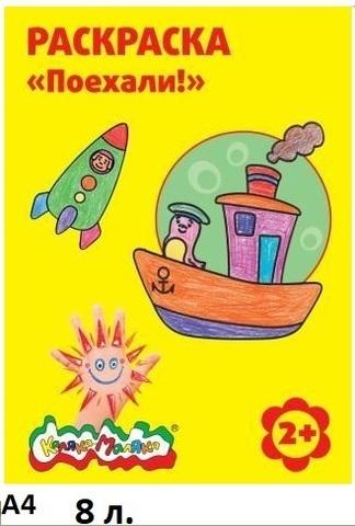 Раскраска РКМ08-П Каляка-Маляка Поехали! А4