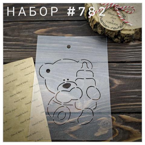 Набор №782 - Мишка