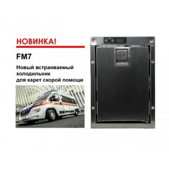 АВТОХОЛОДИЛЬНИК КОМПРЕССОРНЫЙ INDEL B FM 7