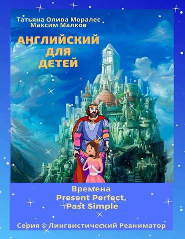 Английский для детей. Времена Present Perfect, Past Simple. Серия © Лингвистический Реаниматор