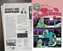 Бойцовский клуб 3. Книга 2