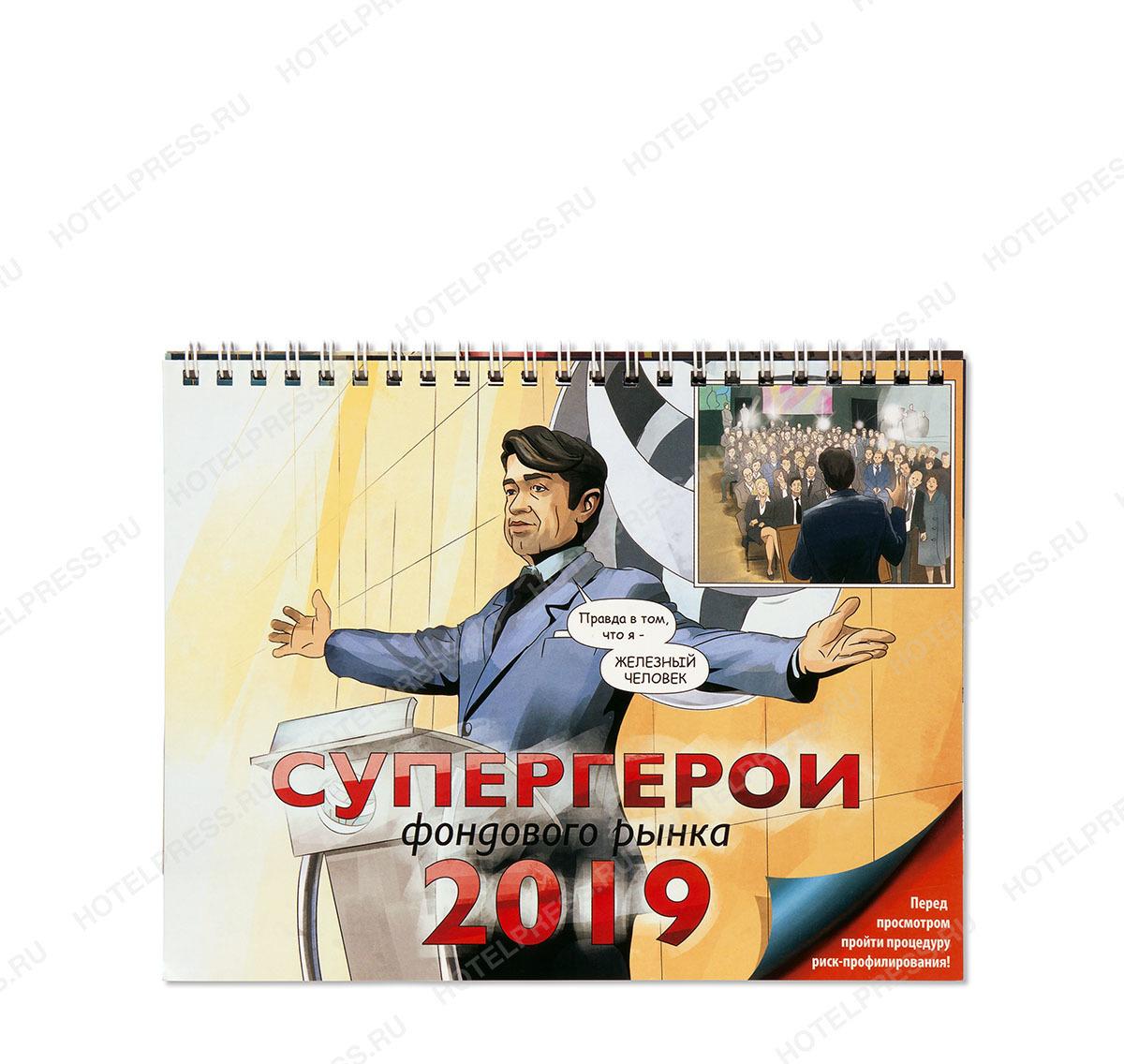 Календарь Супергерой фондового рынка 2019