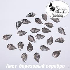 Пайетки лист березовый серебро 50грамм 22*13мм