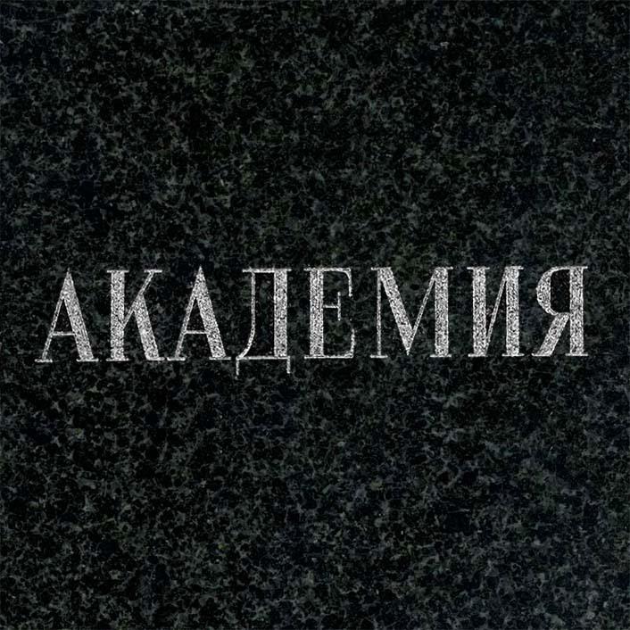 Шрифт Академический