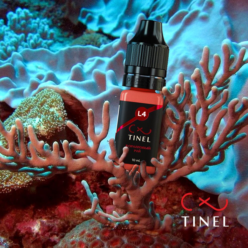Пигмент Тинель L4 Коралловый рай