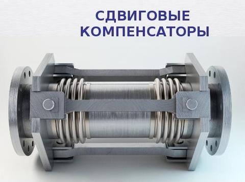 Компенсатор сильфонный сдвиговый