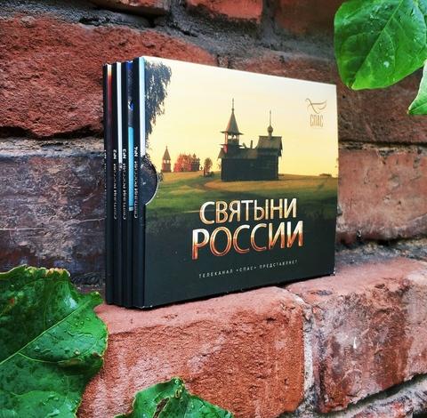 Святыни России. Проект телеканала «СПАС». Комплект из 4 DVD