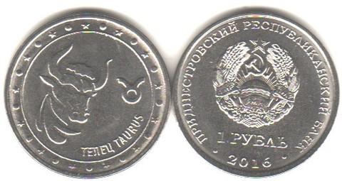 1 рубль  «Телец». Приднестровье. 2016 год