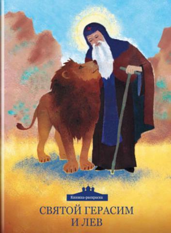Святой Герасим и лев. Раскраска. 2-е издание