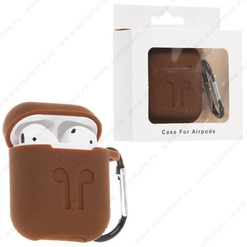 Чехол-кейс для Apple AirPods силиконовый с карабином в упаковке коричневый