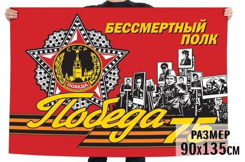 Купить флаг Бессмертный полк - Магазин тельняшек.ру 8-800-700-93-18