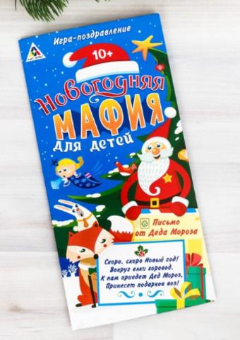063-4012 Игра-поздравление «Новогодняя мафия для детей»