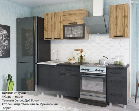 Кухня КРАФТ 1600 дуб вотан / бетон темный / дуб сонома