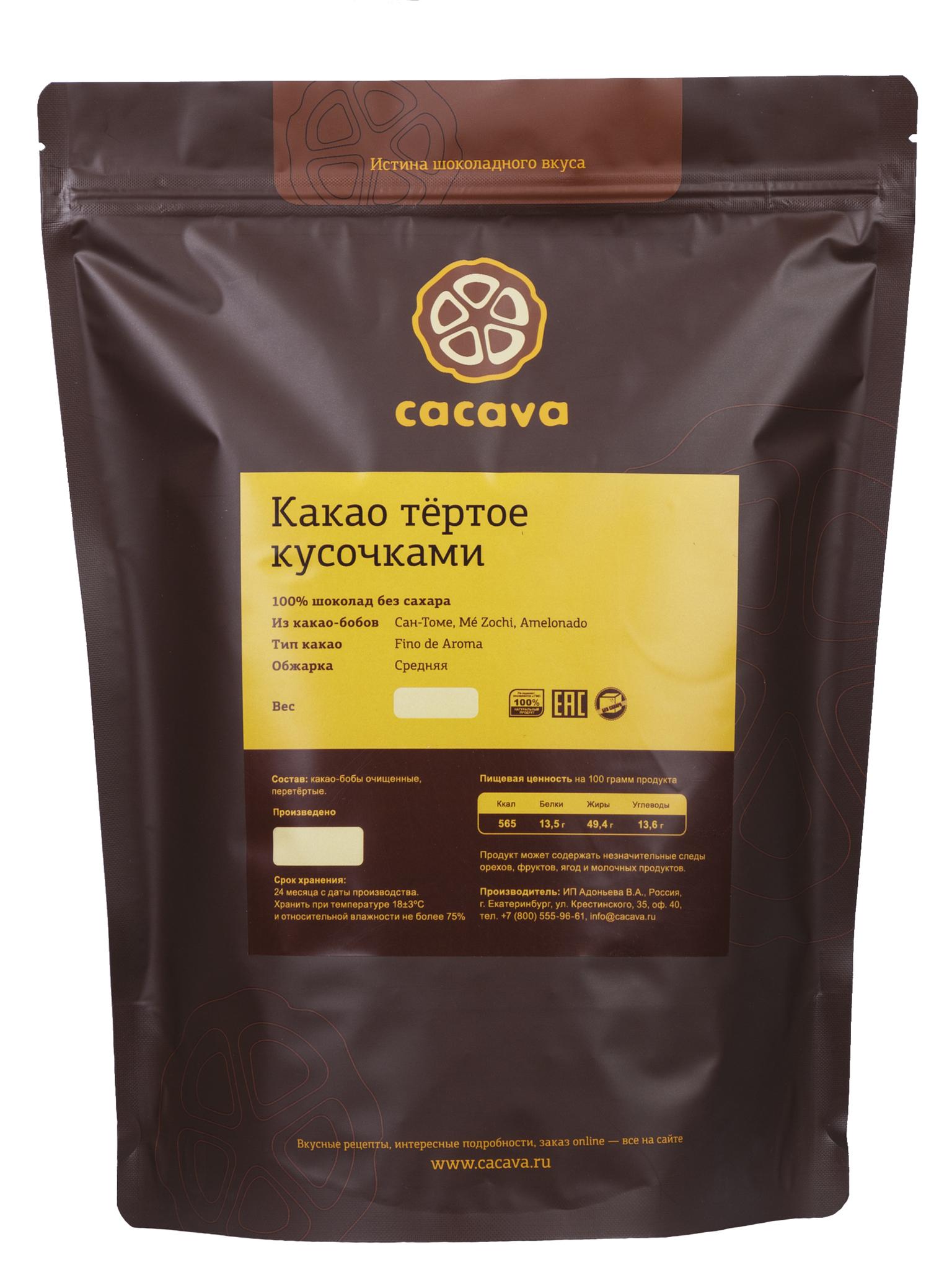 Какао тёртое кусочками (Сан-Томе), упаковка 1 кг