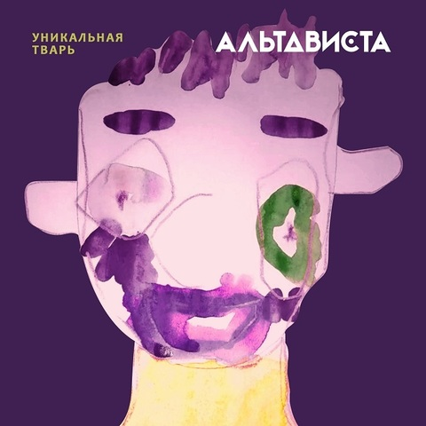 АЛЬТАВИСТА – Уникальная тварь (18+) (EP) (Digital) (2020)