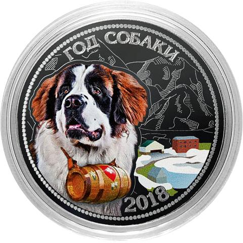 Гравированная монета. Год собаки - сенбернар.  25 рублей 2018.