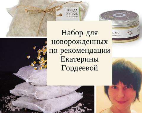 Набор для новорожденных, составленный по рекомендации врача педиатра-неонатолога, фитотерапевта Екатерины Гордеевой.