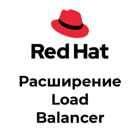 Расширение Load Balancer для продуктов Red Hat