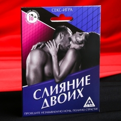 Секс-игра «Слияние двоих»