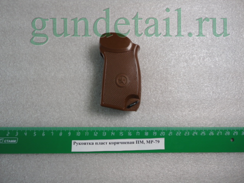Рукоятка пласт коричневая ПМ, МР-79