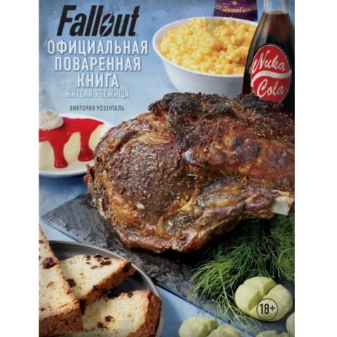 Fallout.  Официальная поваренная книга жителя убежища