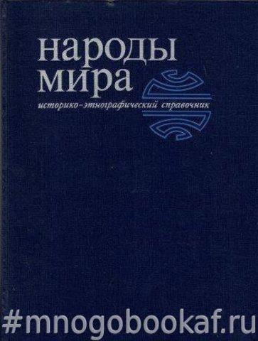 Народы Мира. Историко-этнографический справочник