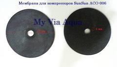 Мембрана для SunSun ACO-006
