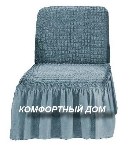 Чехол на кресло, без подлокотников светло-серый