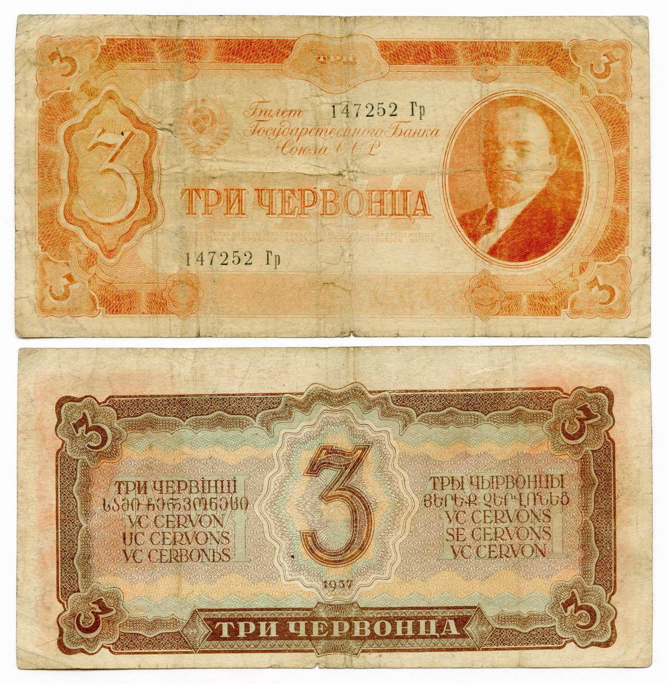 3 червонца. СССР. 1937 год.