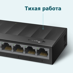TP-Link LS1008G - 8-портовый 10/100/1000 Мбит/с настольный коммутатор